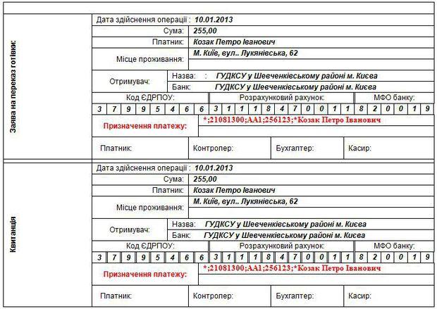 Бланк Квитанции На Оплату Штрафа За Административное Правонарушение Бланк - фото 7